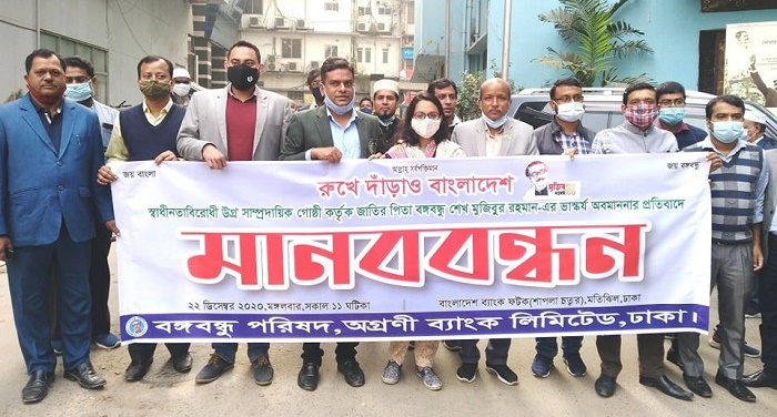 Bankers' human chain protesting against vandalism of Bangabandhu's sculpture