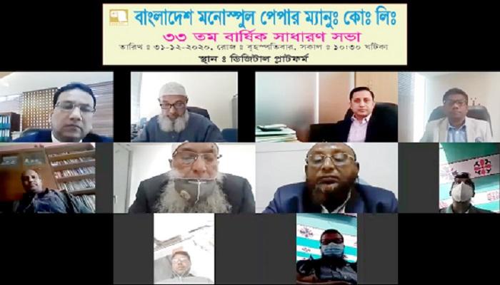 Bangladesh Monospool Paper approves 17pc dividend