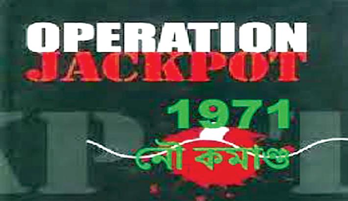 Liberation War Affairs Ministry to make 'Operation Jackpot'