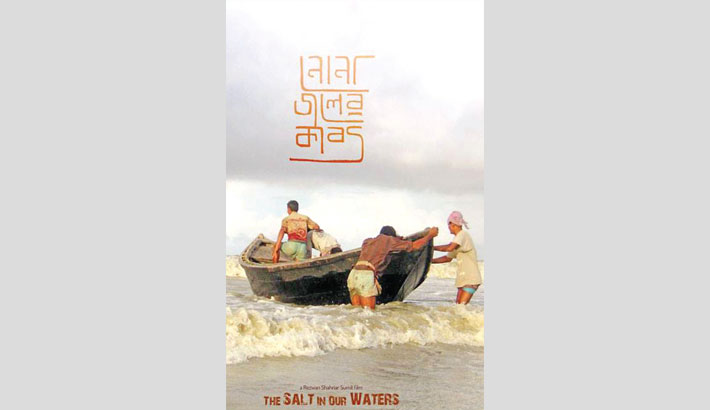 'Nonajoler Kabbo' wins award at Kolkata Int'l Film Festival