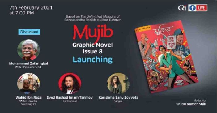 8th episode of Mujib Graphic Novel to be unveiled this evening