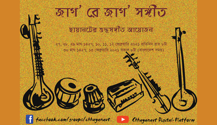 Chhayanaut's classical music fest begins today