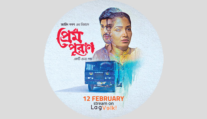 Short film 'Prem Puran' released