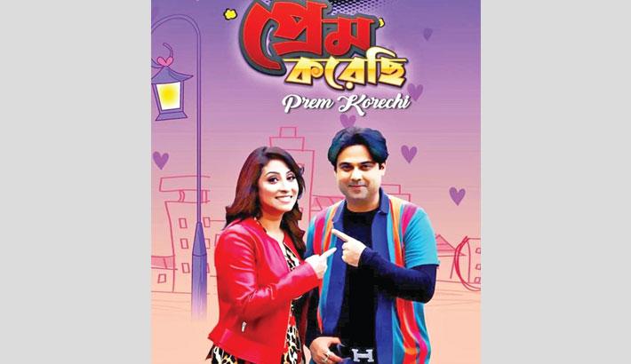 Raja, Rubayyat's 'Prem Korechi'