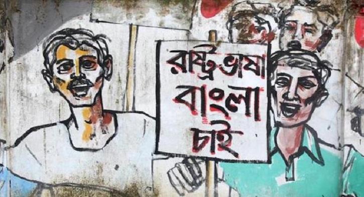 BhashaAndolan - A Precursor to the 1971 war of Liberation