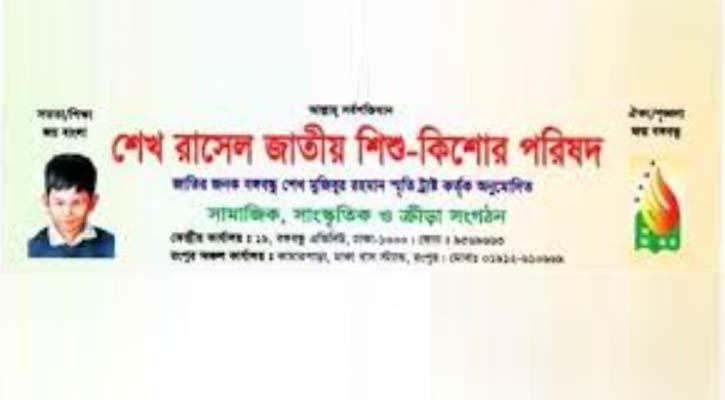 33rd anniversary of Sheikh Russel Jatiya Shishu-Kishore Parishad observed