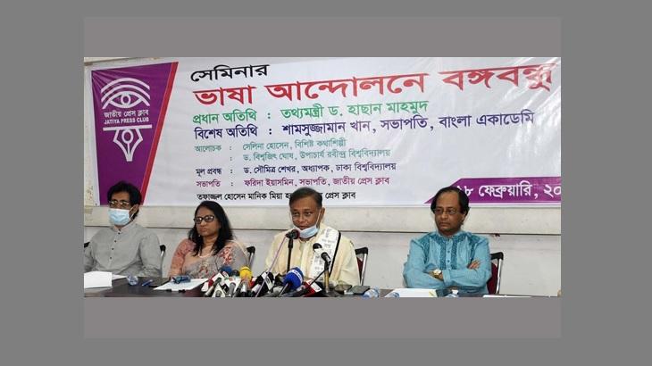 Bangabandhu placed demand to make Bangla as state language: Hasan