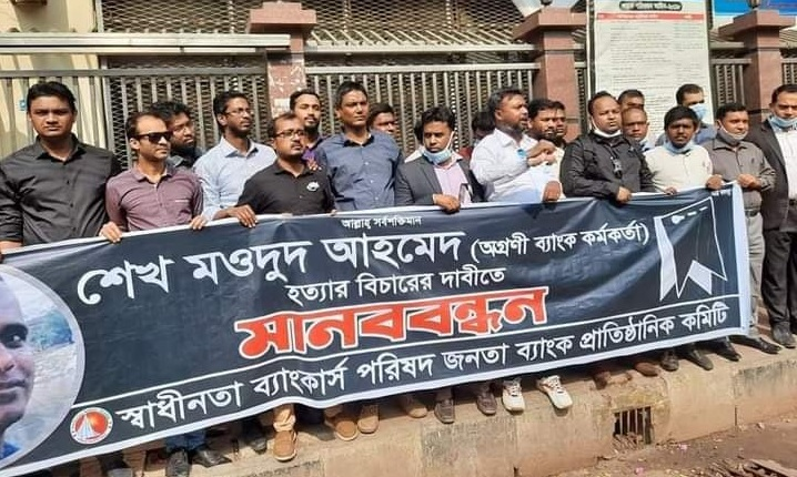 Banker beaten to death by workers in Sylhet