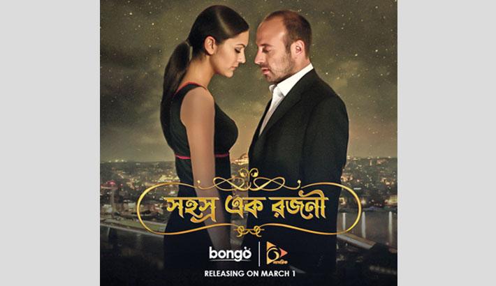 Turkish series 'Sohosro Ek Rojoni' on Bongo, Nagorik TV