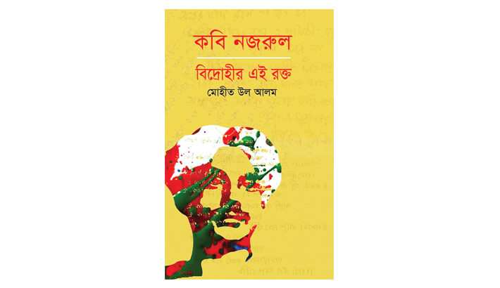 'Kobi Nazrul: Bidrohir Ei Rokto' by Mohit Ul Alam