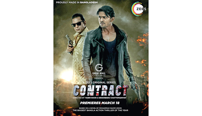 First look of 'Contract' out
