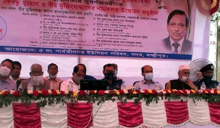 Bangabandhu mural to be constructed at every union: Home Minister
