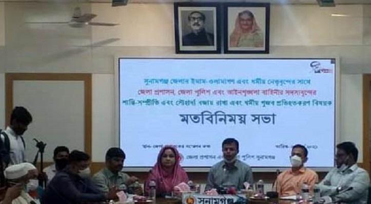 Hefazat leader Mamunul's programme in Sunamganj prevented