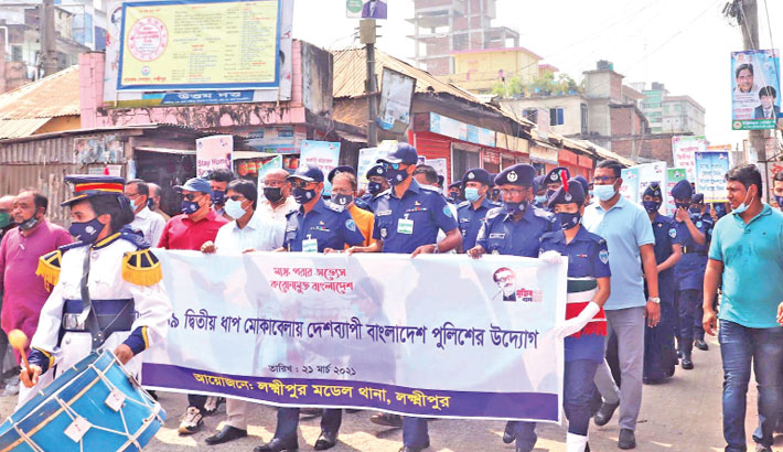 Lakshmipur Model Thana Police bring out a procession to raise awareness