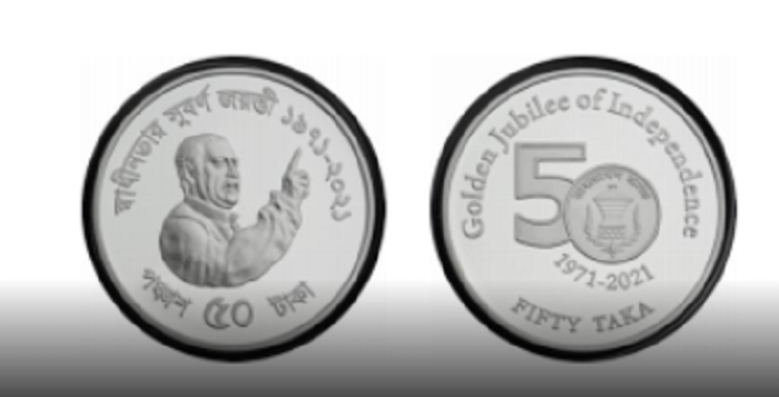 Bangladesh Bank to release Tk 50 notes marking 'Golden Jubilee of Independence'