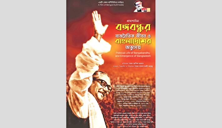 Docufilm on Bangabandhu to be screened at Public Library