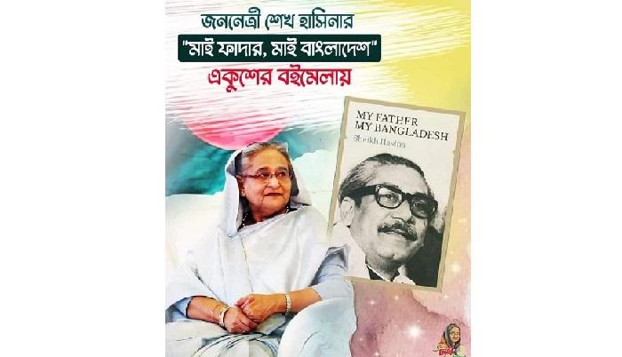 Ex-IU VC Prof Rashid Askari edits PM's book 'My Father, My Bangladesh