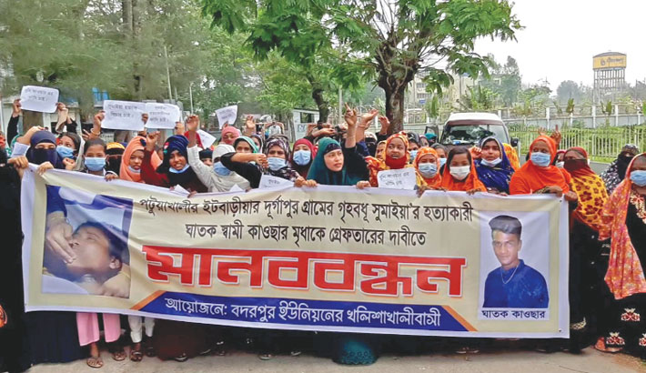 Local people form a human chain in front of Patuakhali DC office