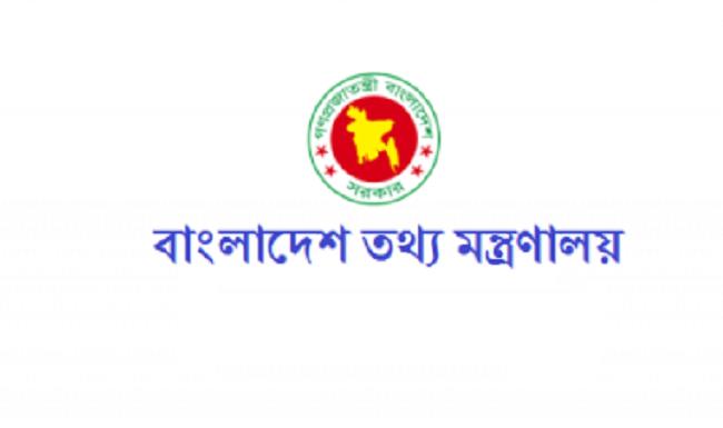Written test of information ministry postponed