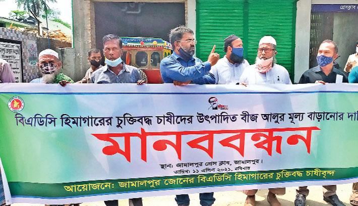A human chain in front of Jamalpur Press Club