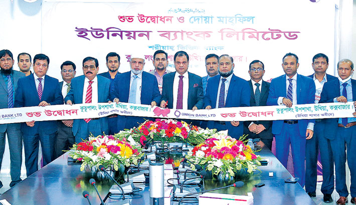 Union Bank opens Kutupalong sub-branch in Cox's Bazar