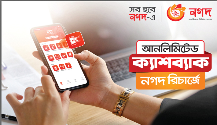 Nagad launches cashback offers on mobile recharge