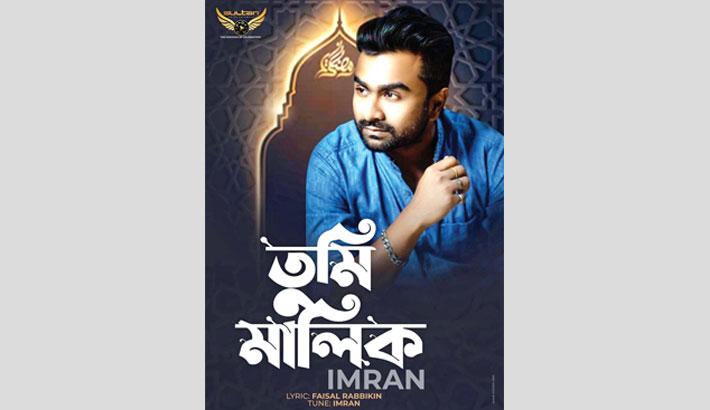 Imran's new song 'Tumi Malik'