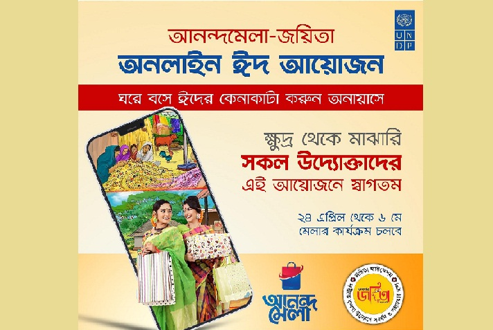 UNDP and Joyeeta to organise online Eid Mela for women SME entrepreneurs