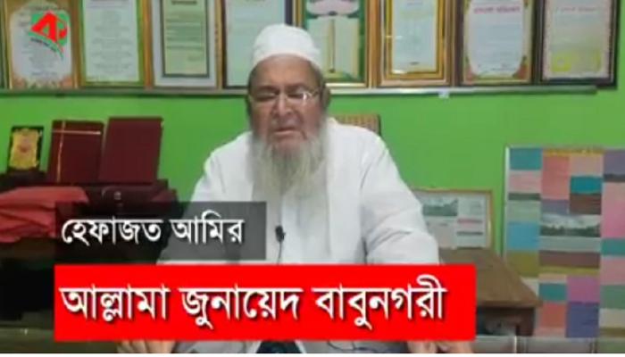 Hefazat central committee dissolved