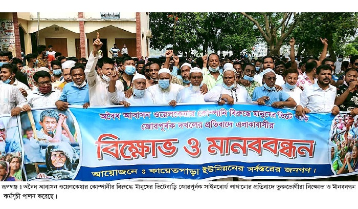 Rupganj people stage demo against fake real estate company Welcare Consortium