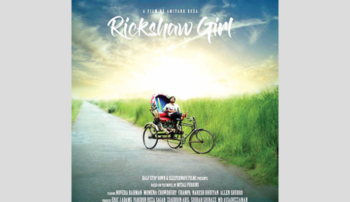 'Rickshaw Girl' to participate in DIFF