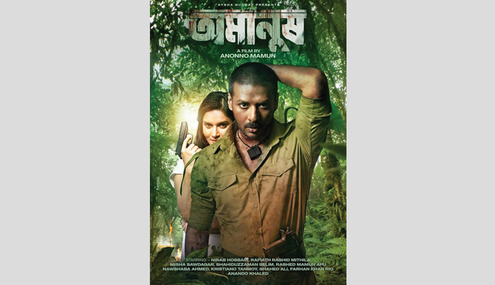 Poster of 'Omanush' shows promise
