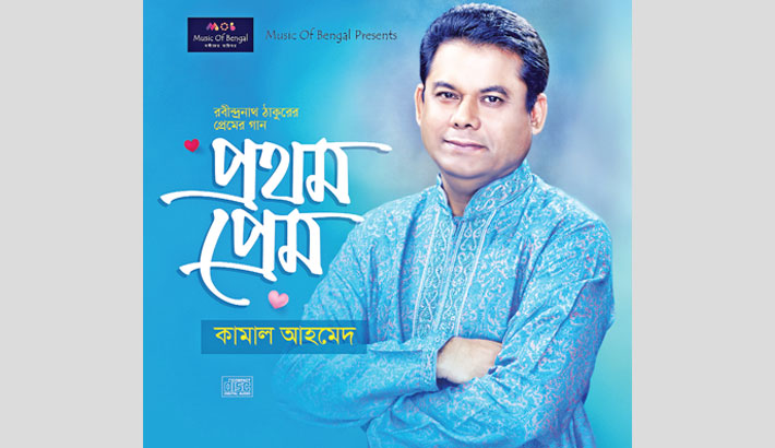 Kamal's 'Prothom Prem' on Tagore's birth anniv