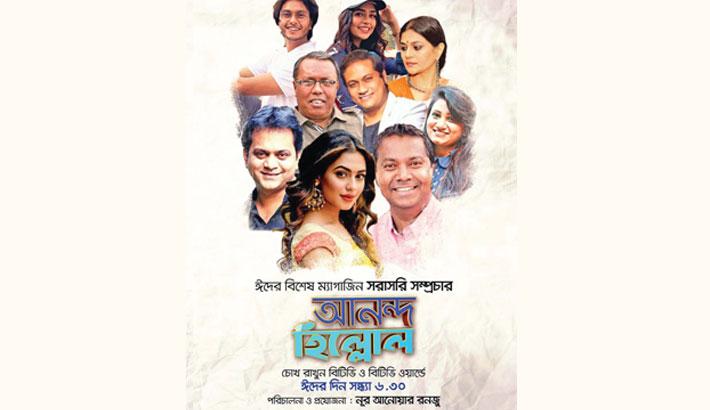 Spl TV programmes on Eid