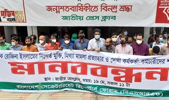 Journalists demand unconditional release of Rozina Islam