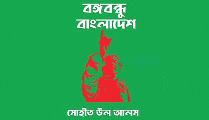 Bangabandhu: Bangladesh by Mohit Ul Alam