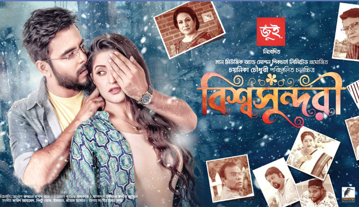 'Bishwoshundori' released digitally on Friday