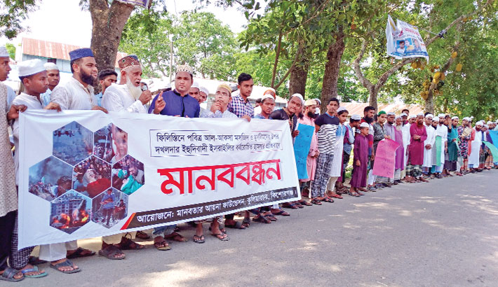 People from all walks of life under the banner of Manabatar Ayna Foundation form a human chain