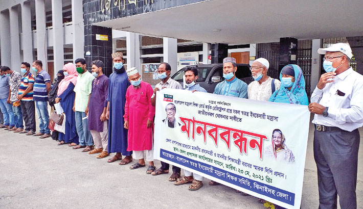 A human chain in front of Jhenaidah Deputy Commissioner Office