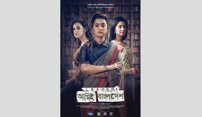 Shooting of 'Leader-Ami e Bangladesh' begins today