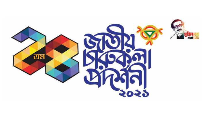Registration for 24th National Art Exhibition extended until May 26