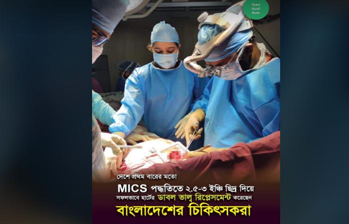 NICVD conducts 1st valve MICS surgery successfully