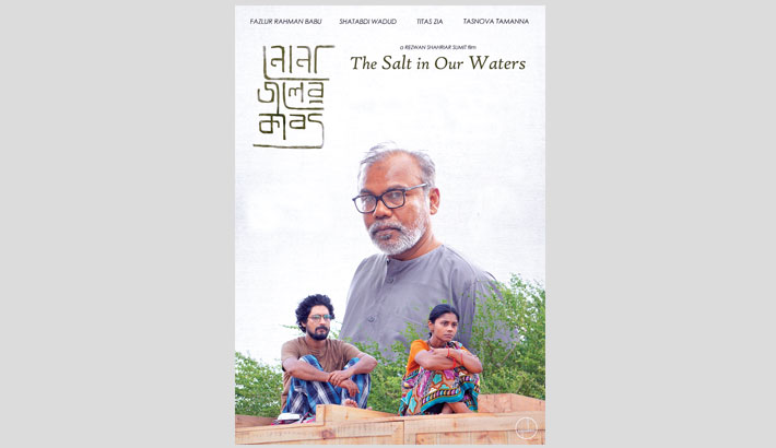 'The Salt in Our Waters' screened in Seoul