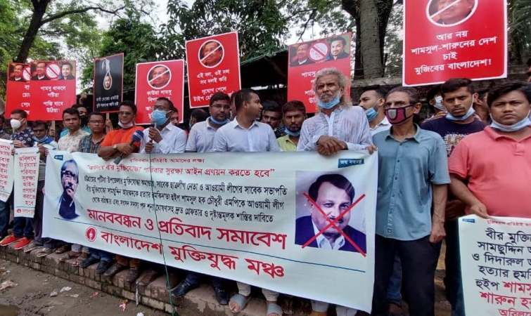 Muktijuddho Mancha renews demand for immediate arrest of whip Shamsul, his son Sharun