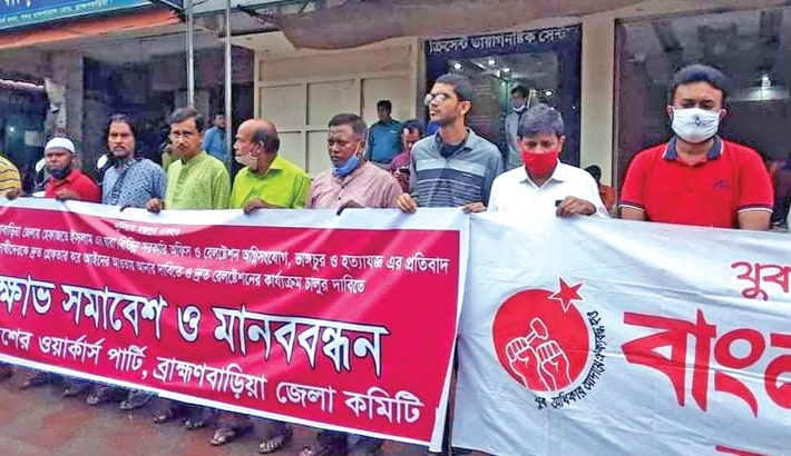 Leaders and activists of the Workers Party of Bangladesh form a human chain