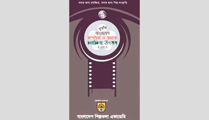 3rd Bangladesh Short, Documentary Film Fest begins tomorrow