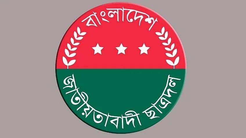 Chhatra Dal Rajshahi University unit committee announced