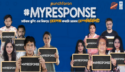 UNDP launches 'MyResponse' campaign against cyberbullying
