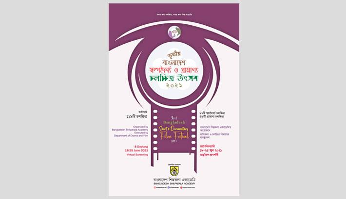 3rd Bangladesh Short and Docu Film Fest begins