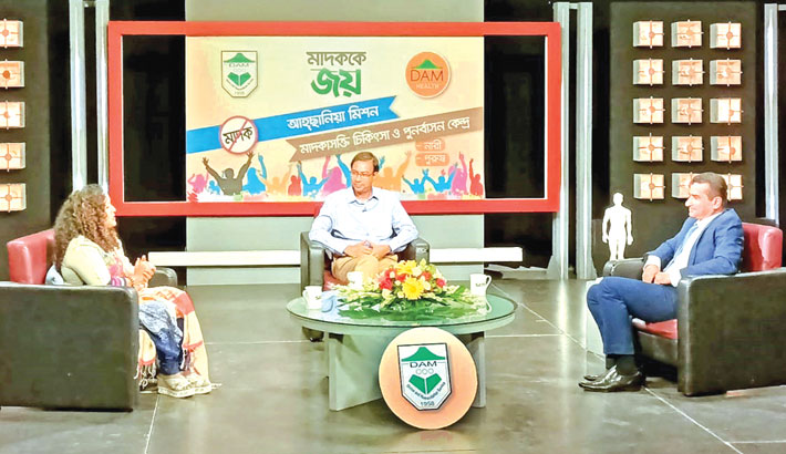 To mark the International Day Against Drug Abuse and Illicit Trafficking, a discussion titled 'Madok Ke Joy' will be aired on SA TV at 6:30pm today. Produced by Mizan Rahman, the programme is anchored by Dhaka Ahsania Mission's head of health sector Iqbal Masud.